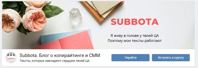 Subbota. Блог о копирайтинге и CMM