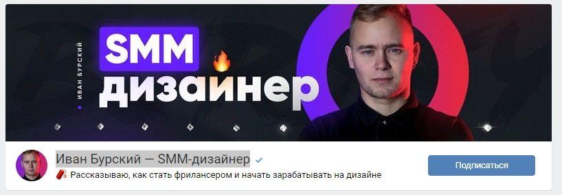 Иван Бурский — SMM-дизайнер