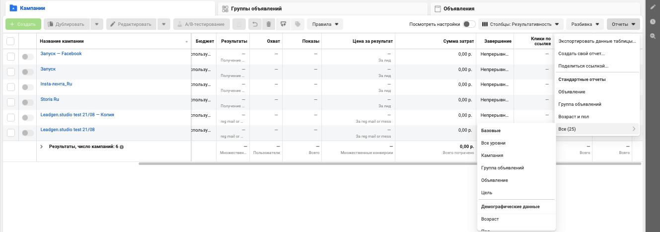 Можно экспортировать данные отчета в форматы CSV и Excel