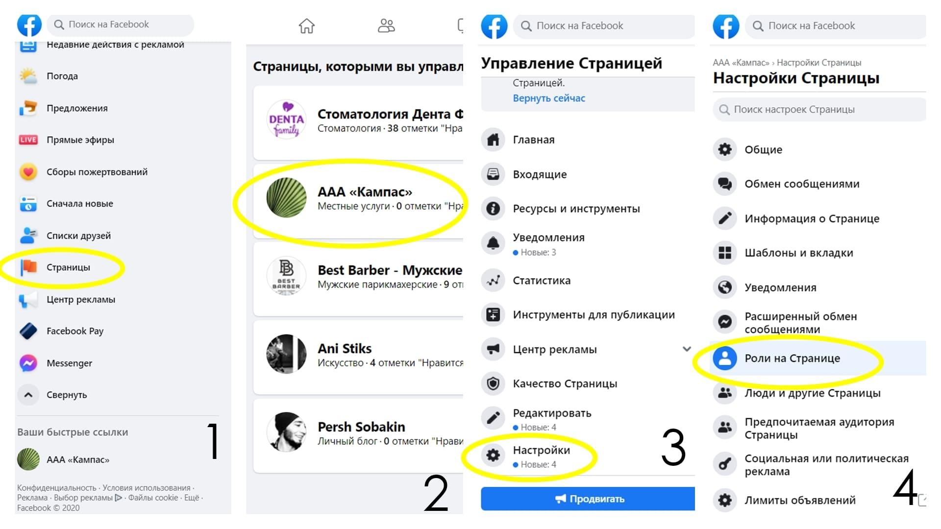 Как посмотреть администратора группы в Facebook