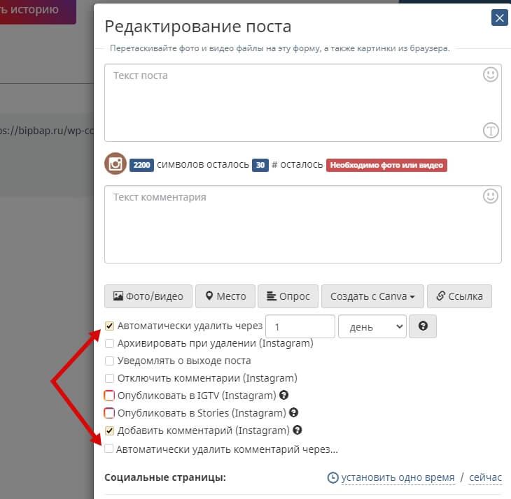 Отложенное удаление доступно, как для поста, так и для первого комментария