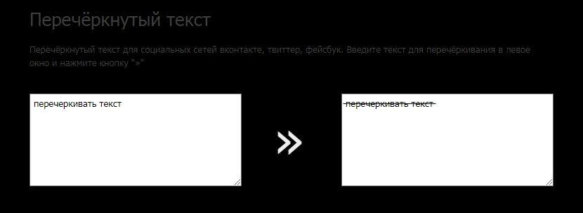 Страница сайта для перечеркивания текста. Ничего лишнего