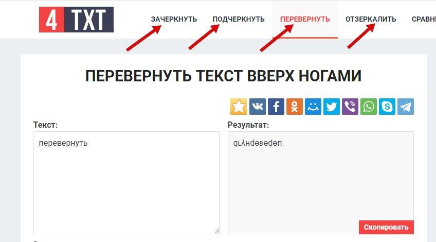 Сайт для создания текста с 4 различными эффектами