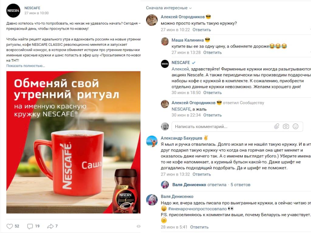 Анонс конкурса в официальном паблике Nescafe во ВКонтакте