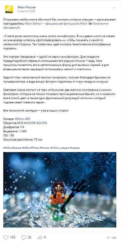 Nikon Russia учит фотографировать миниатюры