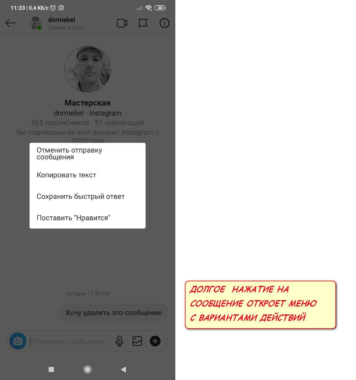 Сообщения в Директ Инстаграм