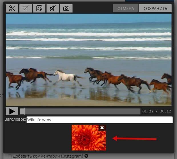 Выберите обложку – кадр из видео или другую картинку