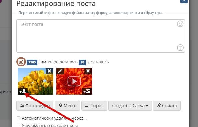 Отмечайте аккаунты через кнопку «бюстик»