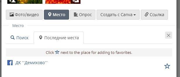 Вы сможете выбрать только те места, которые уже есть в Инстаграме. Новые через сервис создать не получится