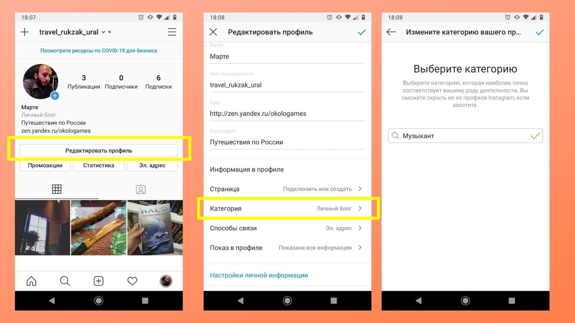 Как выбрать категорию профиля для бизнес-аккаунта в Инстаграм