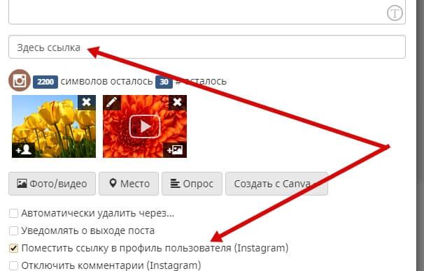 Когда вставите ссылку, появится чекбокс «Поместить ссылку в профиль пользователя». Отметьте его обязательно!
