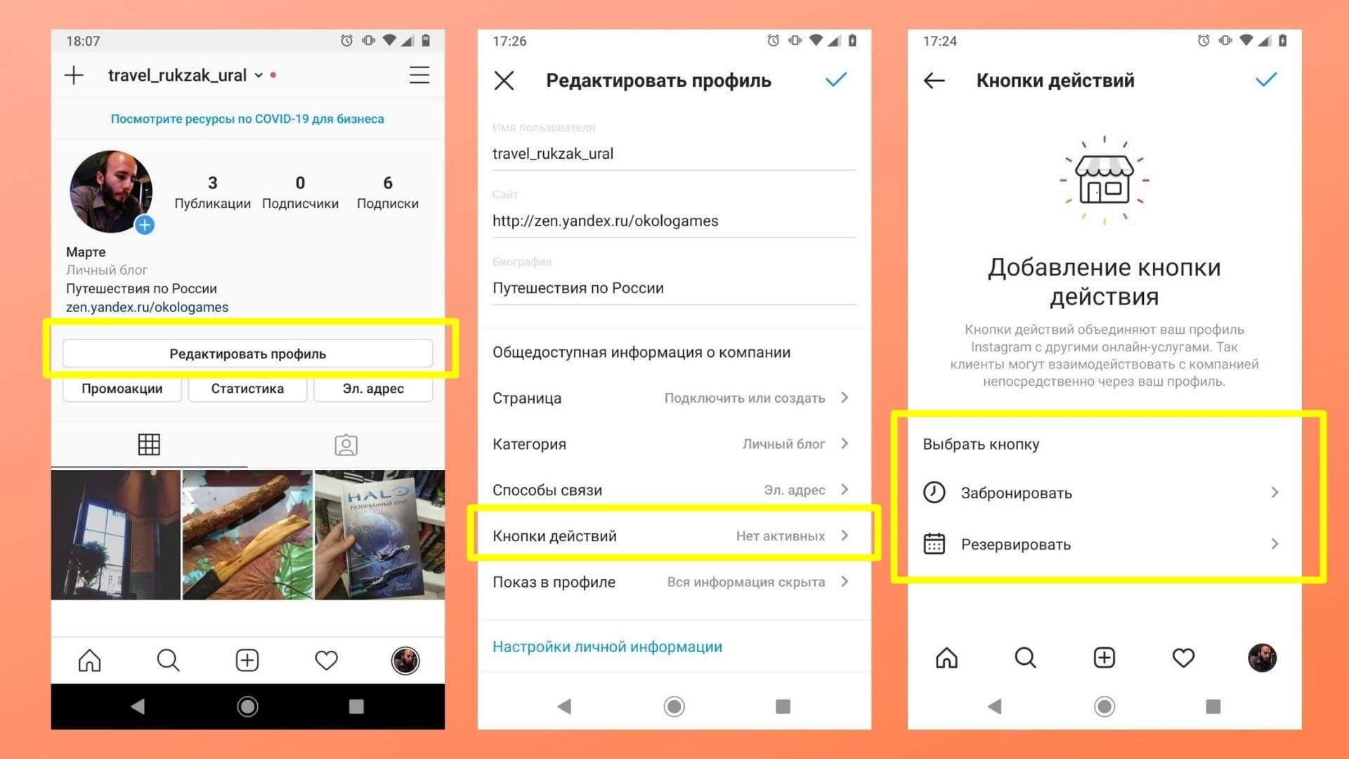 Как добавить кнопку «сделать заказ» в Инстаграм