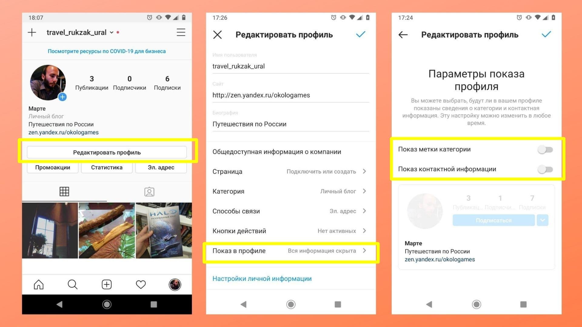 Как скрыть в профиле категорию и контактную информацию в бизнес-профиле Инстаграм