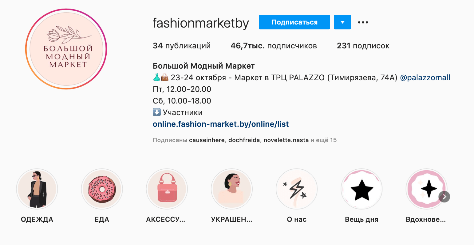 Вариант как оформить актуальные сторис на примере @fashionmarketby
