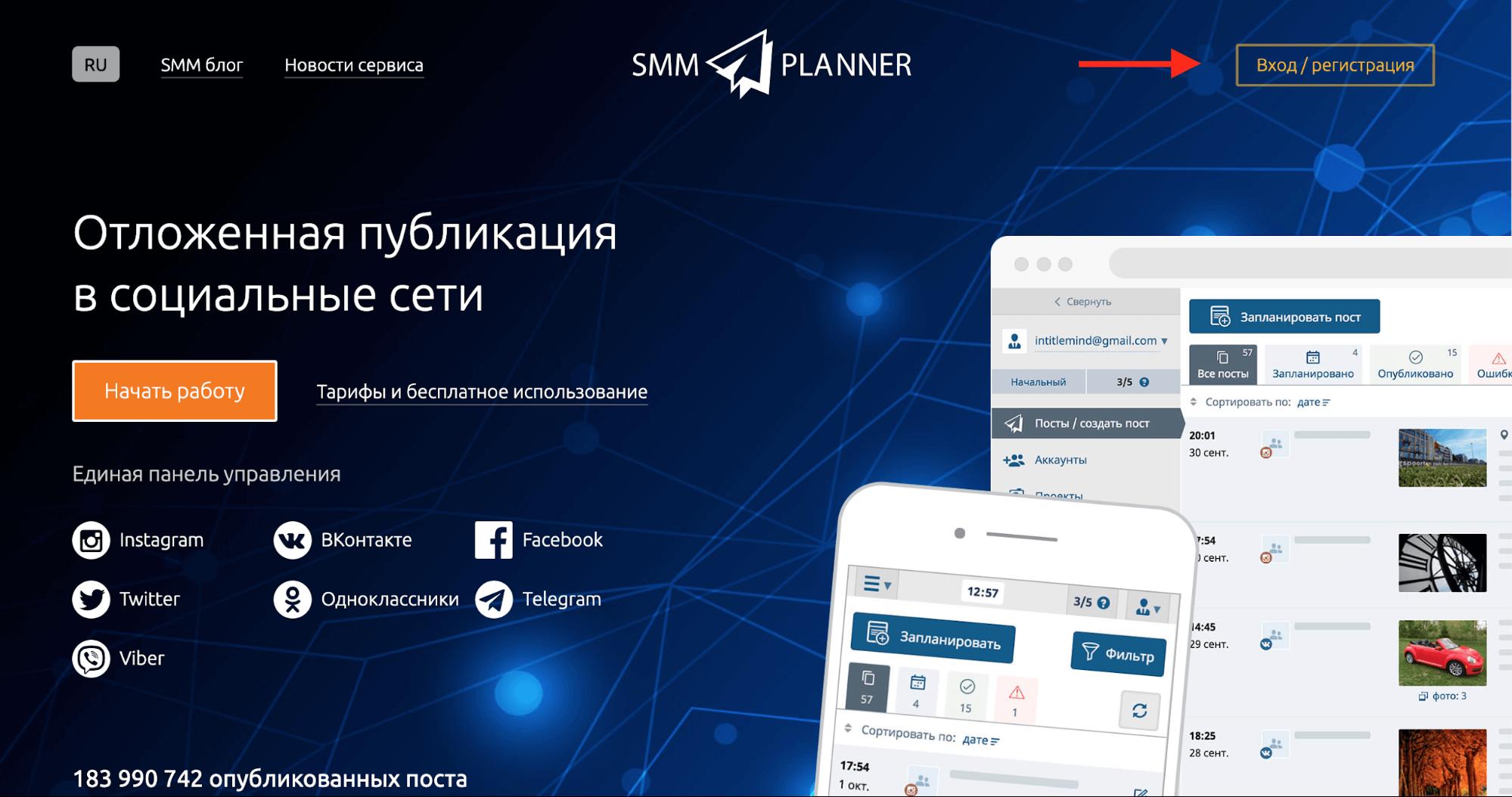 Сайт SMMplanner