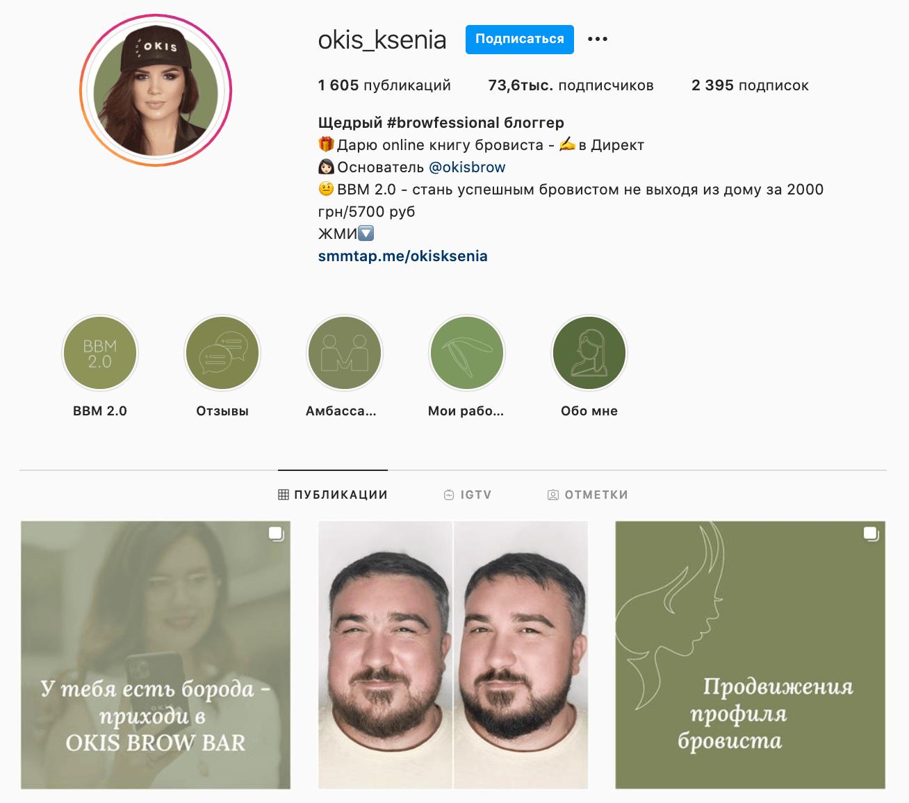 Пример удачного оформления профиля