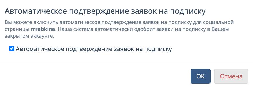 Автоматическое подтверждение заявок на подписку