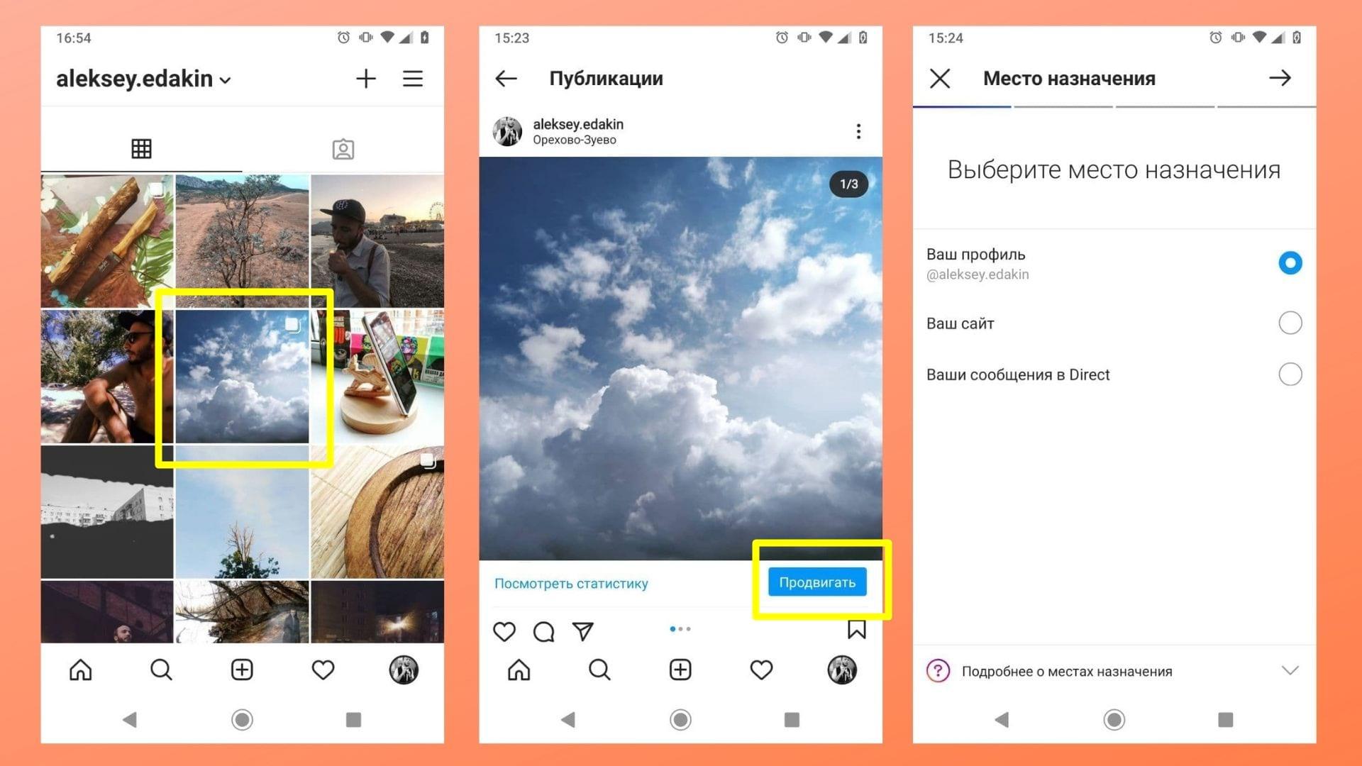 Как запустить рекламу на пост в Инстаграм