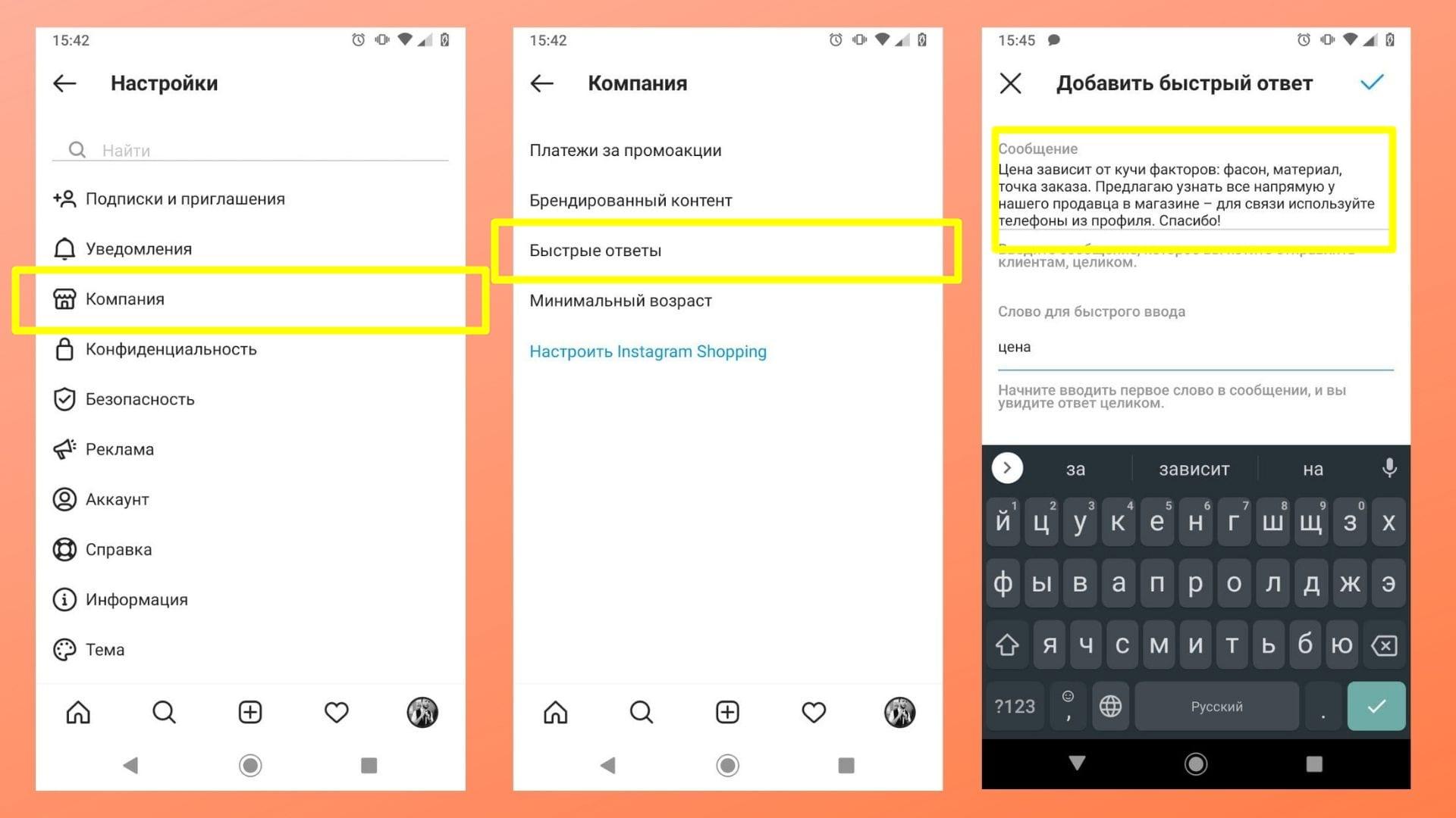 Как добавить быстрый ответ в Инстаграм