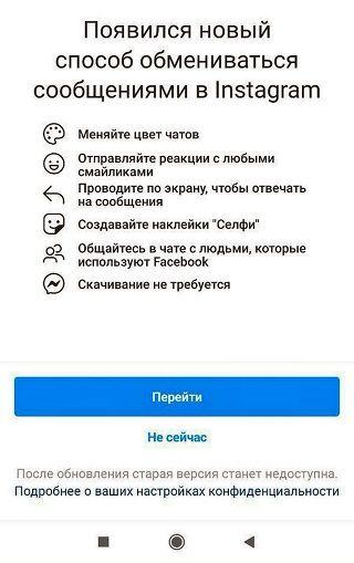 Как настроить Директ в Инстаграме