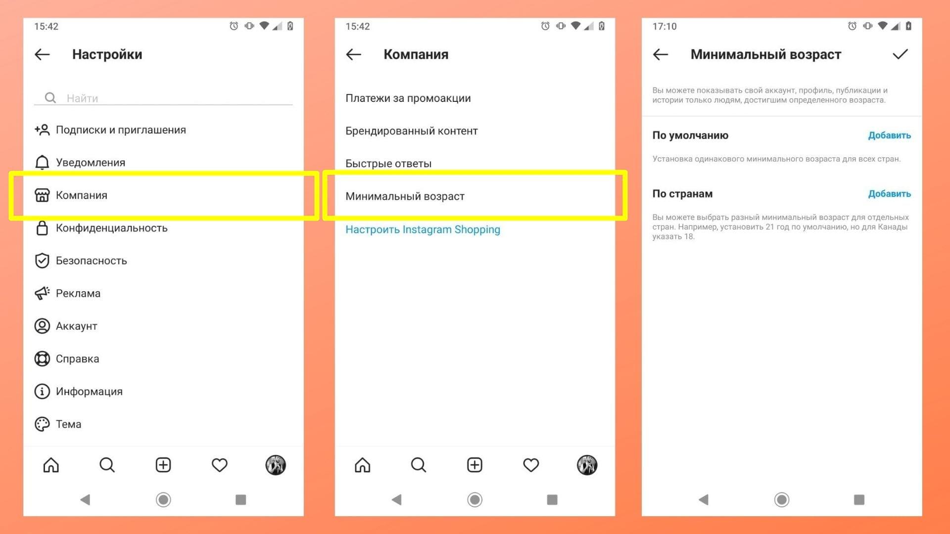 Как установить минимальный возраст для показа контента в Инстаграм
