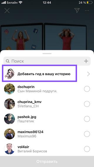 Можно выбрать отдельного пользователя инстаграм в списке