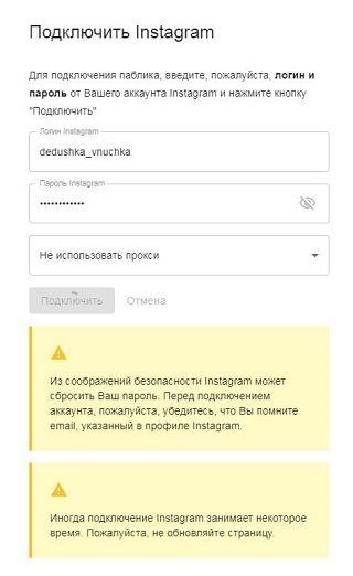 Выберите социальную сеть и введите необходимые данные