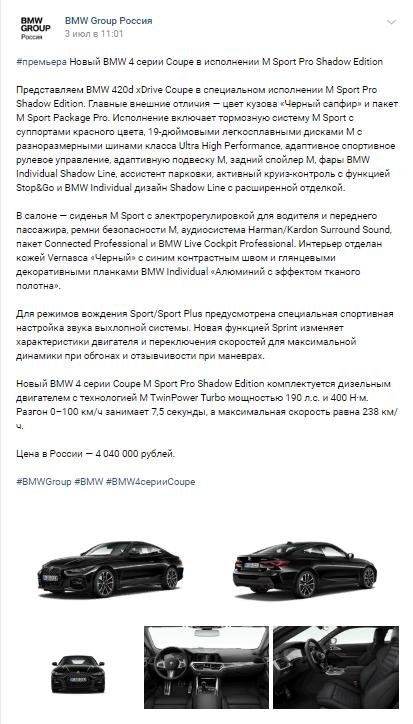 Анонс в паблике BMW Russia во ВКонтакте