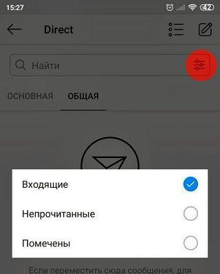 Как пользоваться Директом в Инстаграме
