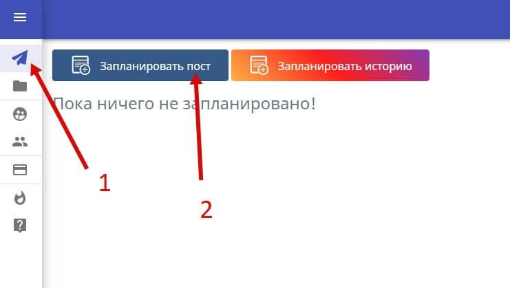 Перейдите во вкладку «Посты» (1) → «Запланировать пост» (2)