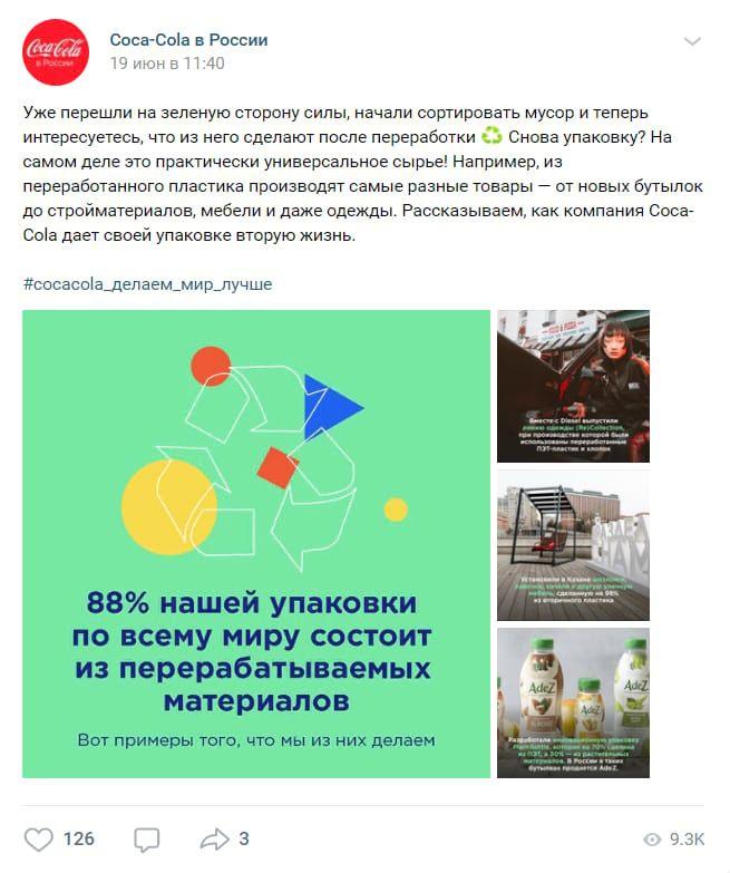 Трансляция философии бренда через пост в официальном паблике Coca Cola Russia во ВКонтакте