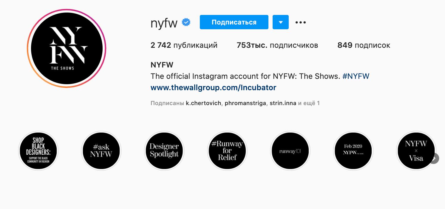 Вариант как сделать в Инстаграме Актуальное на примере @nyfw