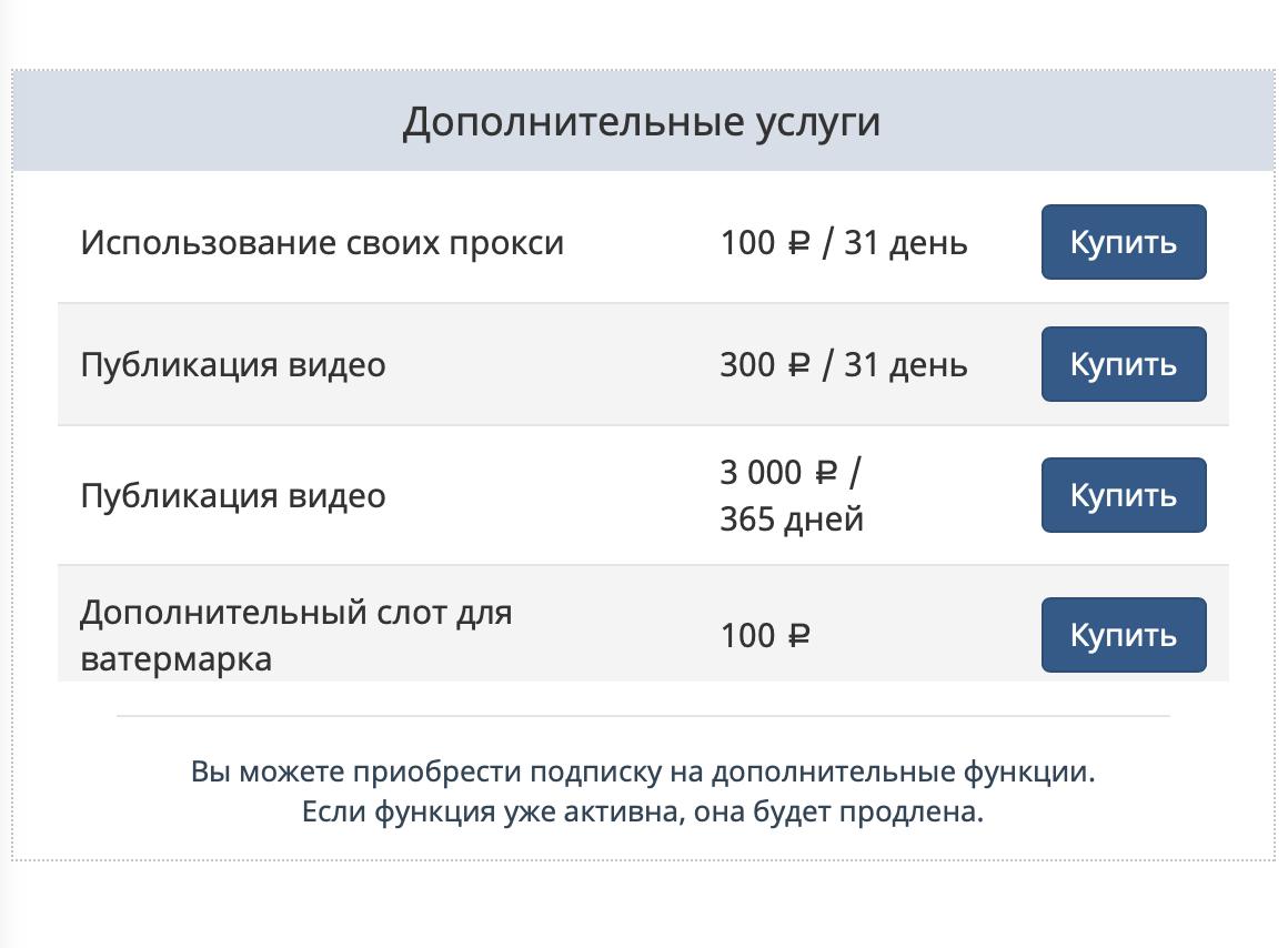 Расценки на дополнительные услуги для бесплатного аккаунта
