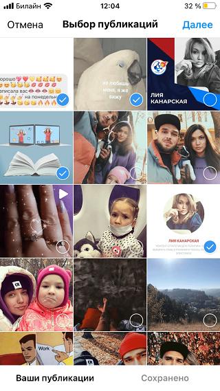 Выберите нужный пост для размещения в подборку Инстаграм