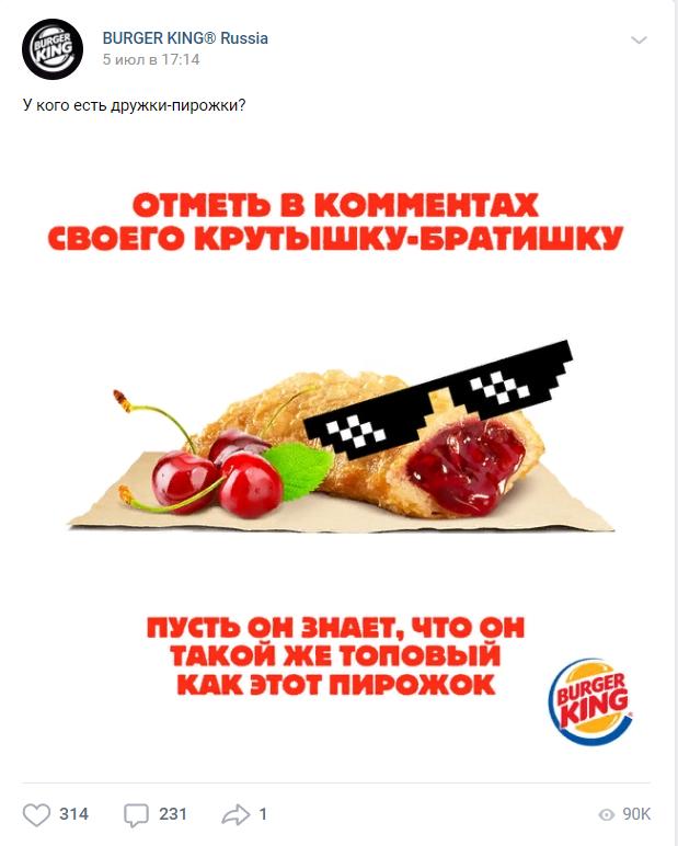 Развлекательный пост в официальном паблике Burger King во «Вконтакте»
