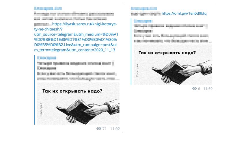 Одна ссылка с одинаковыми UTM-метками, но справа сокращена SMMplanner