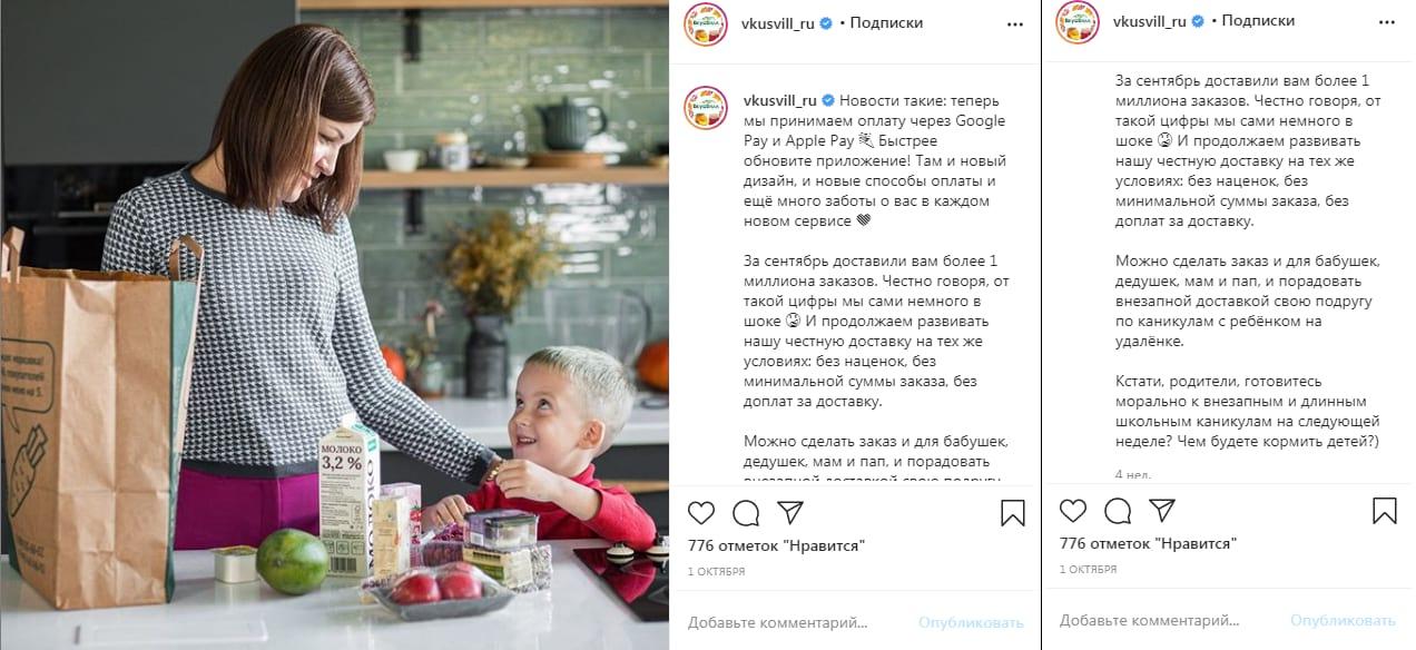 Будто намекают: либо закажите продукты родственникам, либо сэкономьте время на готовке для общения с детьми, а то и все сразу.