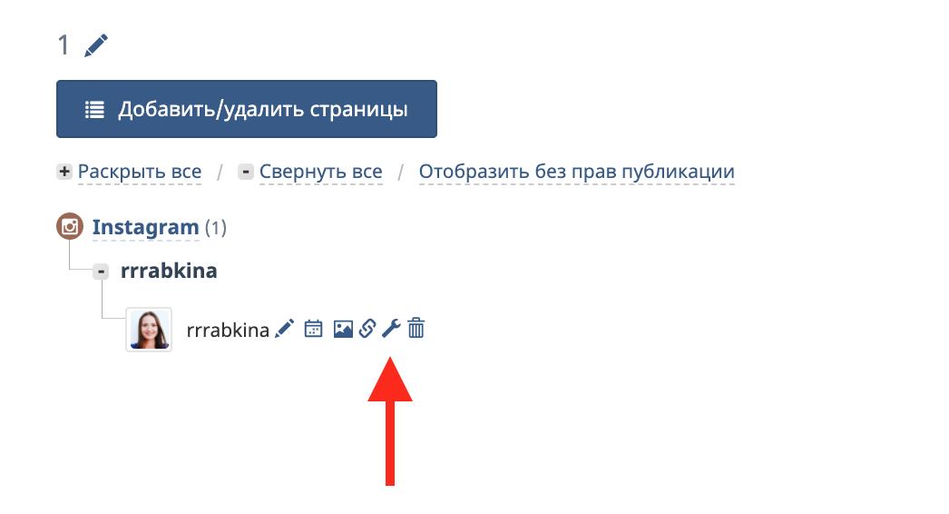 Настройка аккаунта в Инстаграм