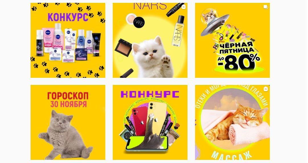 Осенью публикации напоминали стиль pop-art, а почти в каждом фото фигурировали котики