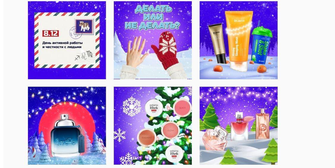 С началом зимы общая стилистика визуала сохранилась, но теперь в аккаунте преобладают синие, светло-сиреневые и белые цвета.