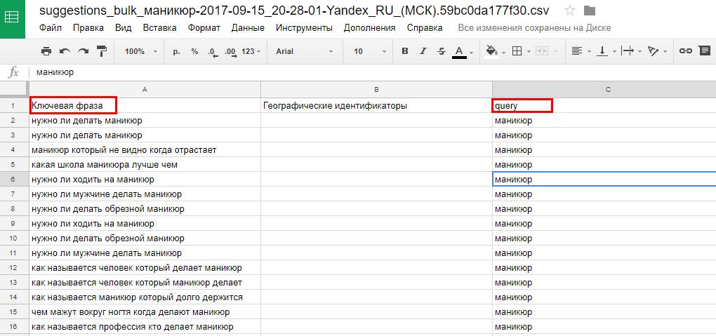Query – это запрос, по которому ищутся поисковые подсказки, ключевая фраза – найденная поисковая подсказка по запросу из столбика query