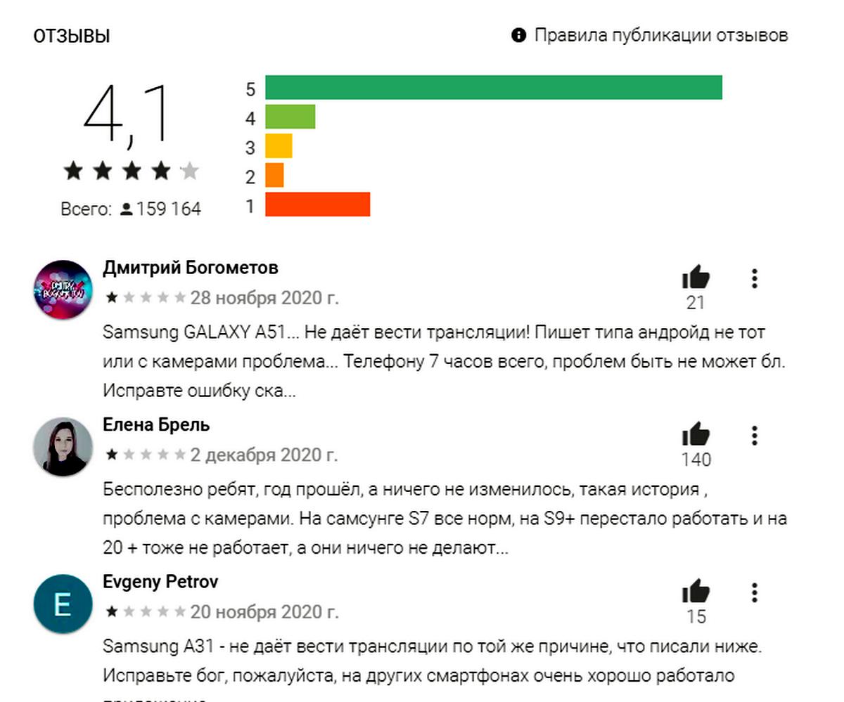 Многие пользователи жалуются, что приложение не работает на некоторых моделях смартфонов Samsung