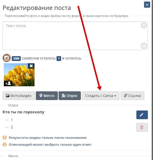 При создании или редактировании поста нажимаете «Создать с Canva» и выбираете нужную соцсеть