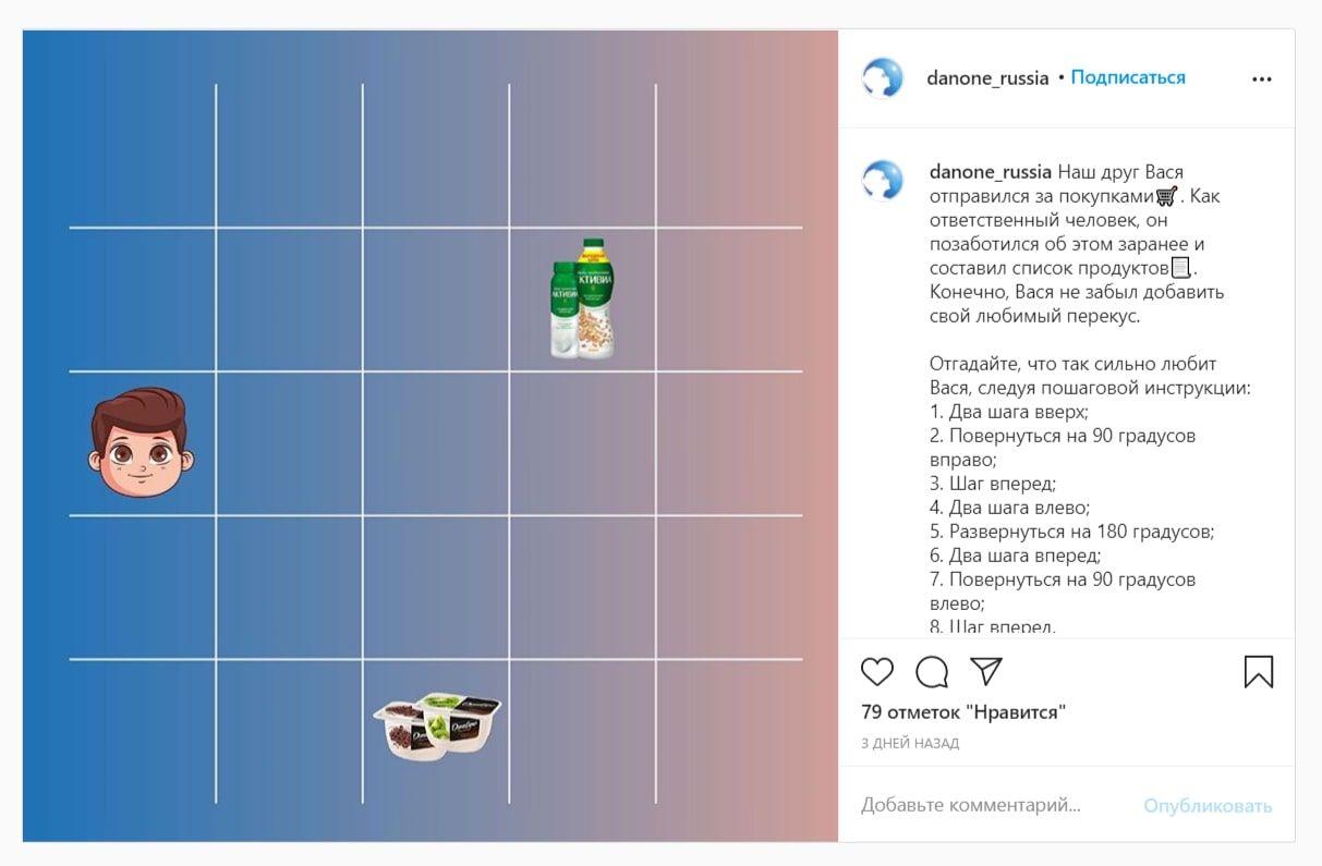 Ориентирование по карте от Данон