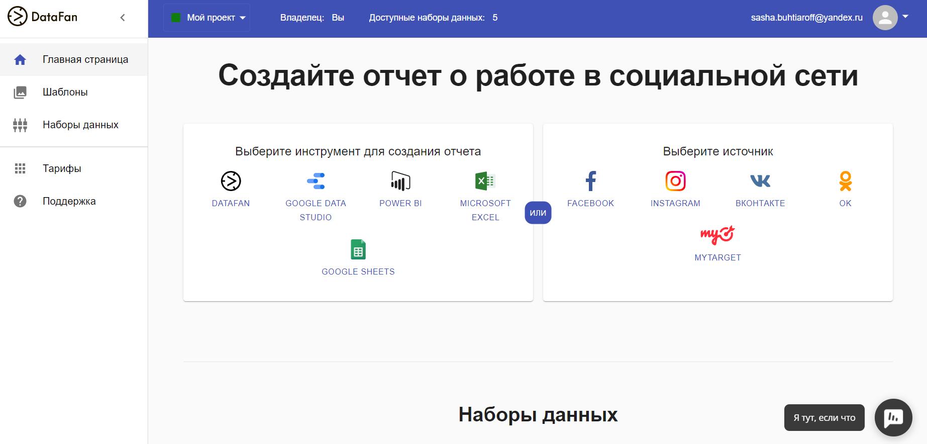 Инструменты и соцсети для создания отчета