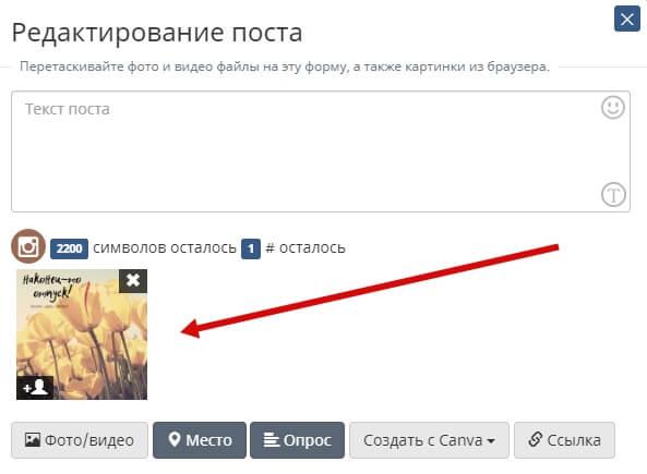 После нажатия кнопки «Опубликовать» вы снова вернетесь на страницу создания поста