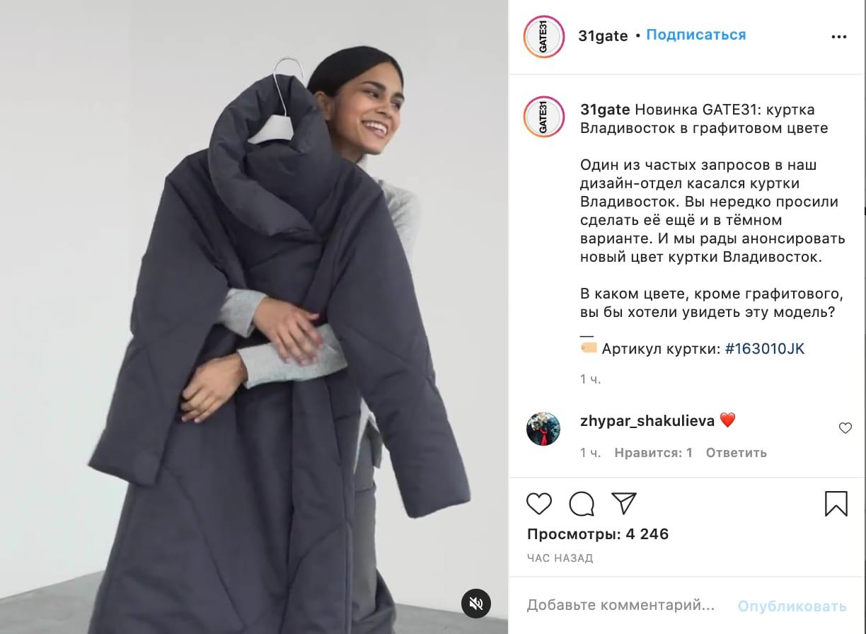 Анонс нового цвета полюбившейся покупателям куртки в 31gate