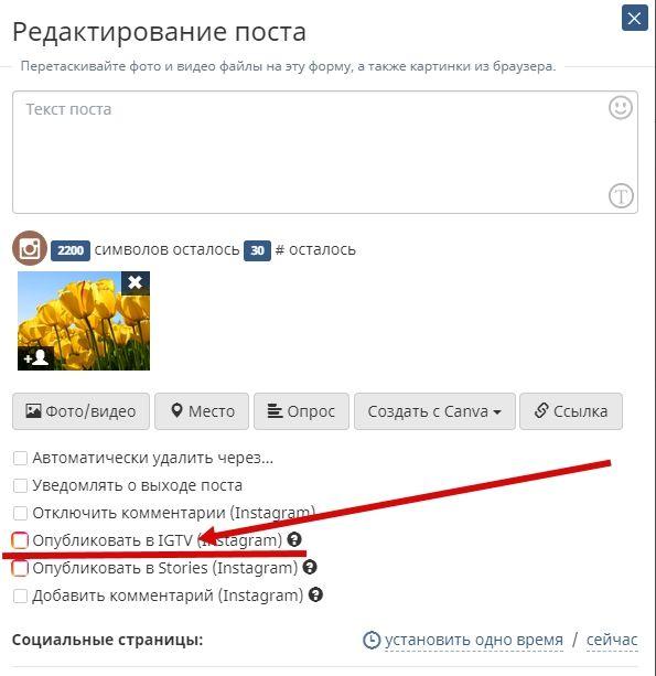 Сервис может также загружать видео в IGTV