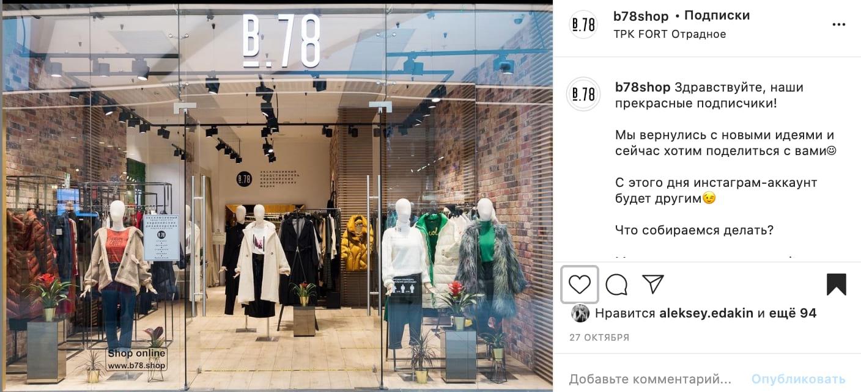 Пост о планах в Инстаграм-аккаунте бутика b78