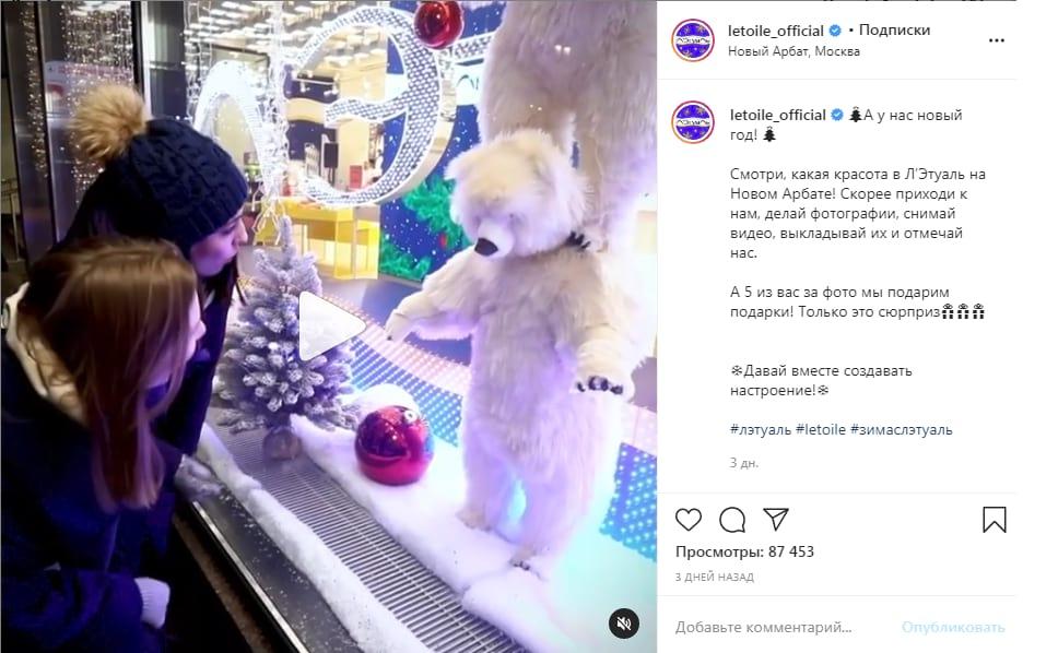 Здесь идёт воздействие на эмоции: показали праздничную атмосферу в магазине на Новом Арбате